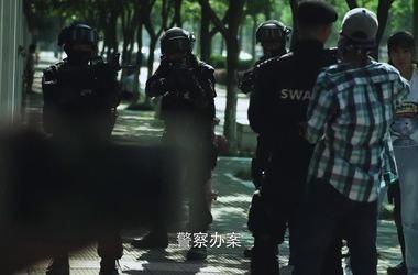 利刃出击第43集剧照