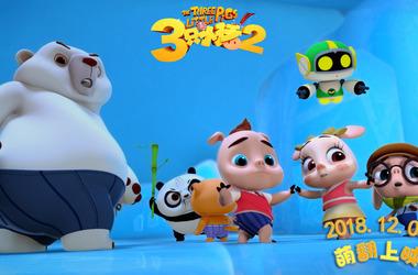 三只小猪2剧照