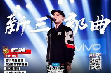 中国新说唱剧照