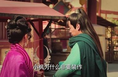东宫第32集剧照