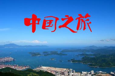 中国之旅剧照