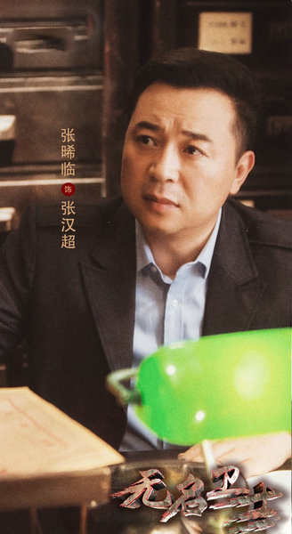 张汉超剧照/