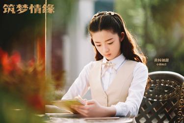 小傅函君剧照/