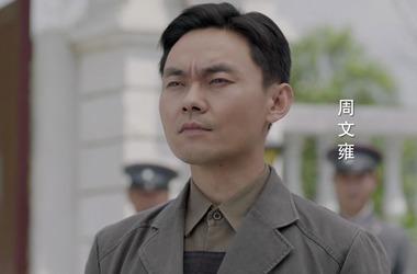 周文雍剧照/