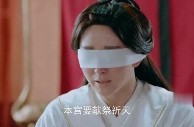 姜皇后剧照/