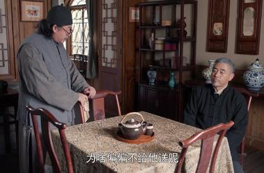 三爷剧照/