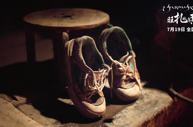 旺扎的雨靴剧照