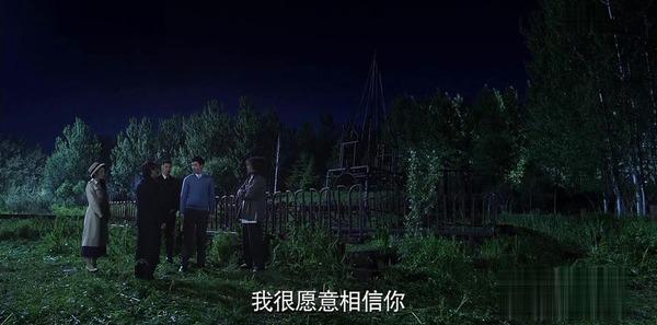 爱国者第7集剧照