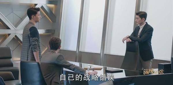 温暖的弦第34集剧照