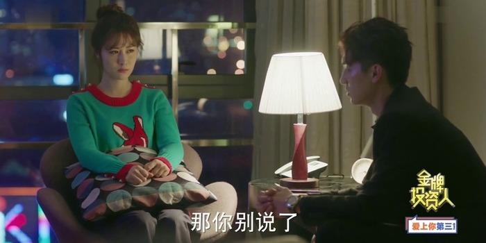 金牌投资人第7集剧照