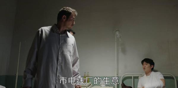 大江大河第38集剧照