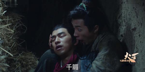 火王之破晓之战第2集剧照