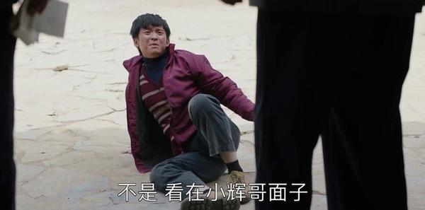 大江大河第29集剧照
