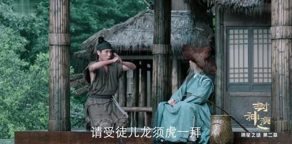 封神演义第49集剧照