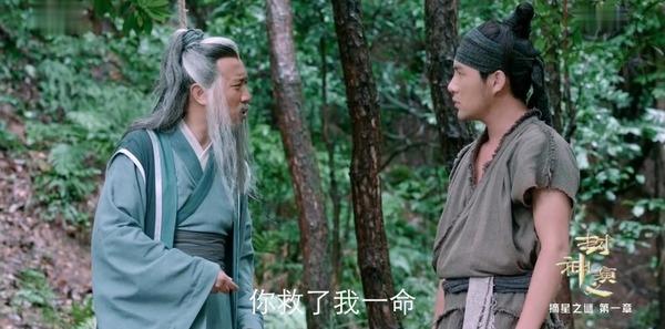 封神演义第48集剧照