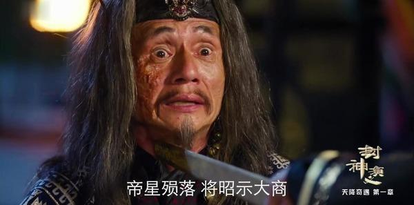 封神演义第1集剧照