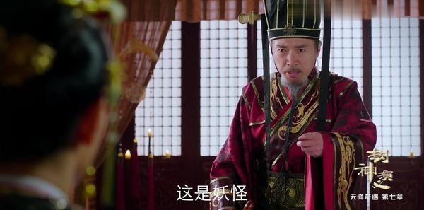 封神演义第7集剧照