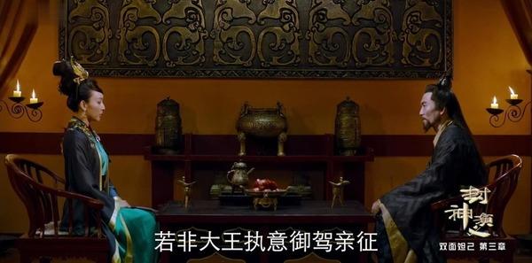 封神演义第11集剧照