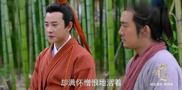 封神演义第20集剧照