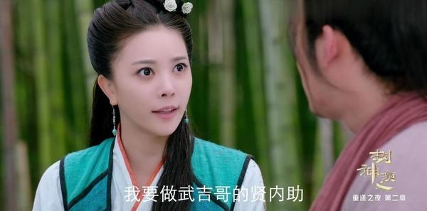 封神演义第25集剧照