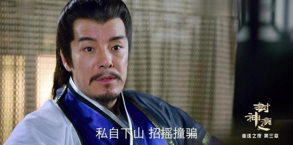 封神演义第26集剧照