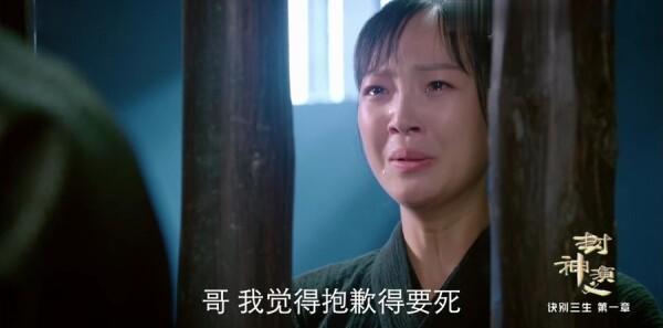 封神演义第28集剧照
