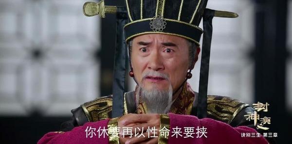 封神演义第30集剧照