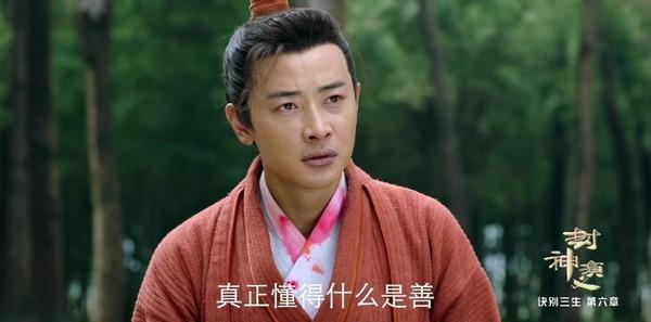 封神演义第33集剧照