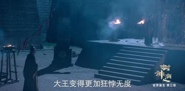 封神演义第38集剧照
