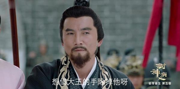 封神演义第40集剧照