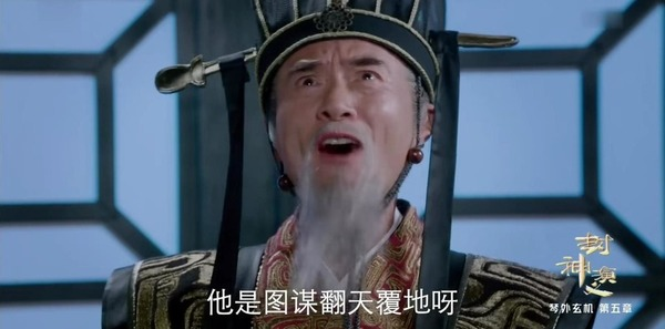 封神演义第46集剧照