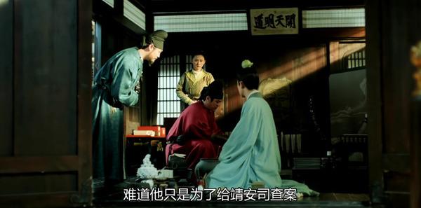 长安十二时辰第9集剧照