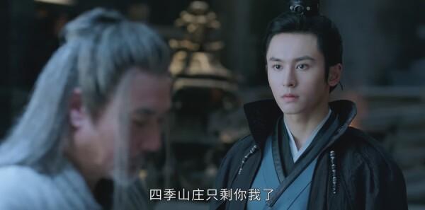山河令第1集剧照