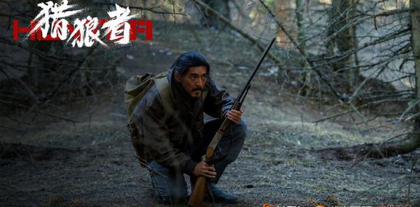 猎狼者第7集剧照