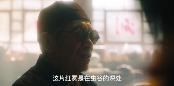 云南虫谷第1集剧照