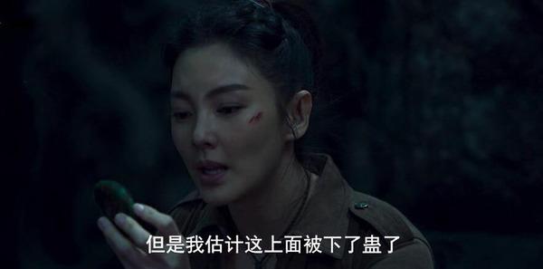 云南虫谷第11集剧照