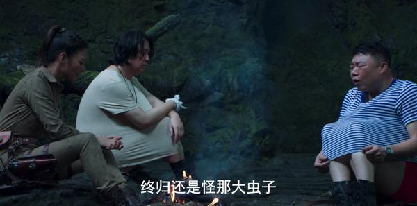 云南虫谷第9集剧照